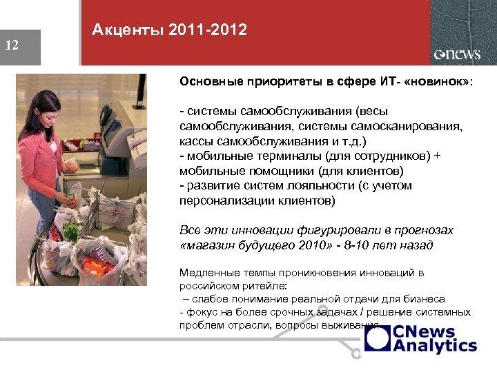 Акценты 2011 -2012 12 Основные приоритеты в сфере ИТ- «новинок» : - системы самообслуживания