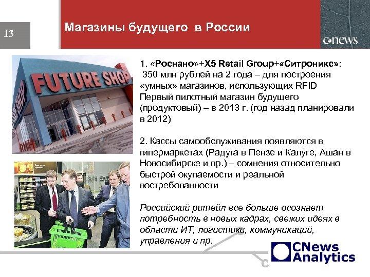 Магазины будущего в России 13 1. «Роснано» +X 5 Retail Group+ «Ситроникс» : 350