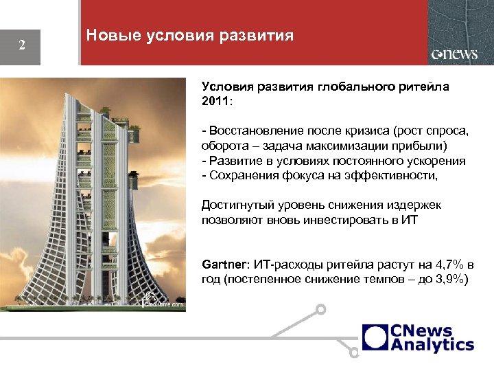 2 Новые условия развития Условия развития глобального ритейла 2011: - Восстановление после кризиса (рост
