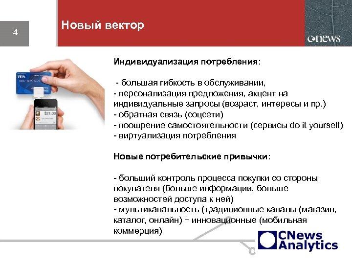 4 Новый вектор Индивидуализация потребления: - большая гибкость в обслуживании, - персонализация предложения, акцент