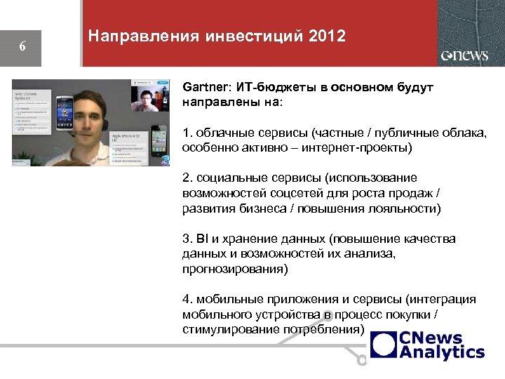 6 Направления инвестиций 2012 Gartner: ИТ-бюджеты в основном будут направлены на: 1. облачные сервисы