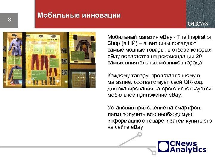 8 Мобильные инновации Мобильный магазин e. Bay - The Inspiration Shop (в НЙ) –