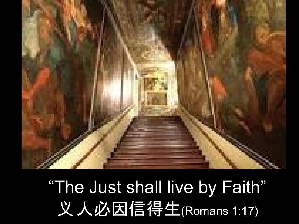 """""""The Just shall live by Faith"""" 义 人必因信得生(Romans 1: 17)"""