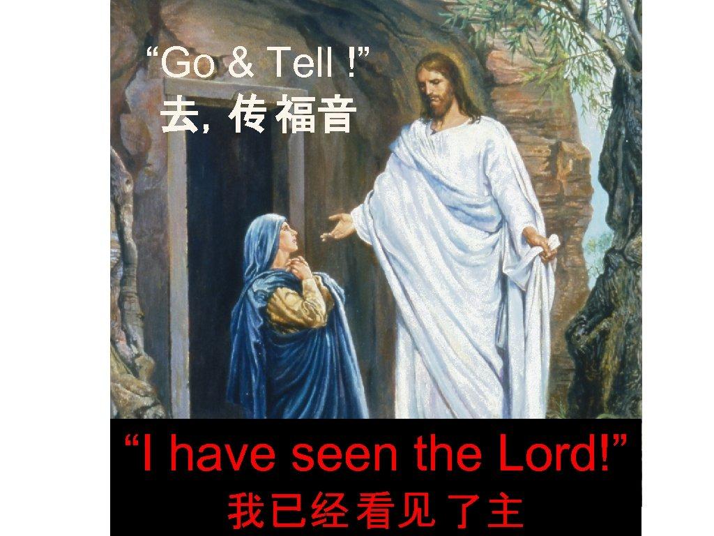 """""""Go & Tell !"""" 去,传 福音 """"I have seen the Lord!"""" 我已经 看见 了主"""