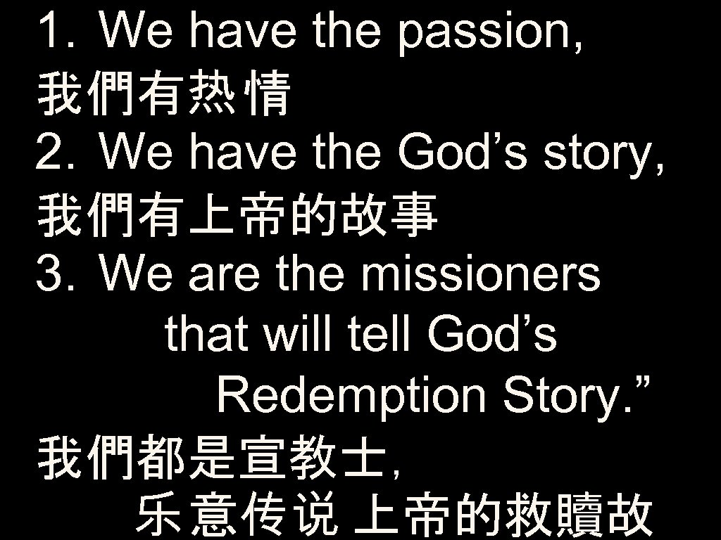 1. We have the passion, 我們有热 情 2. We have the God's story, 我們有上帝的故事