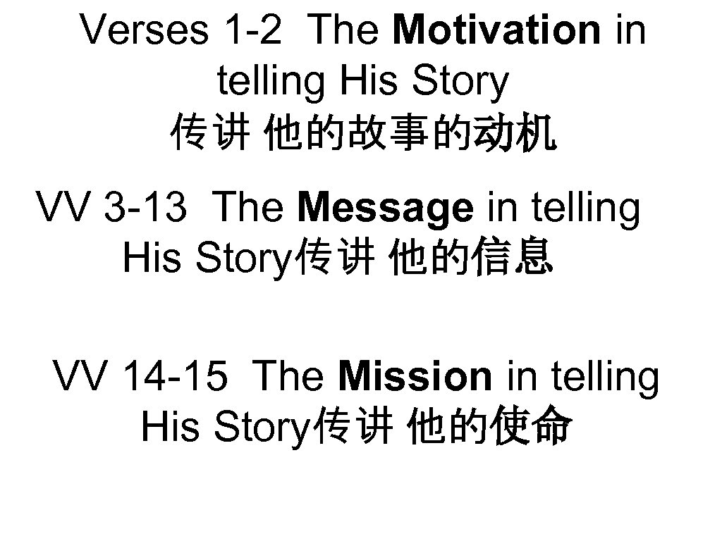 Verses 1 -2 The Motivation in telling His Story 传讲 他的故事的动机 VV 3 -13