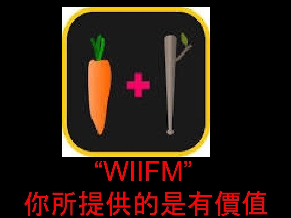 """WIIFM"" 你所提供的是有價值"