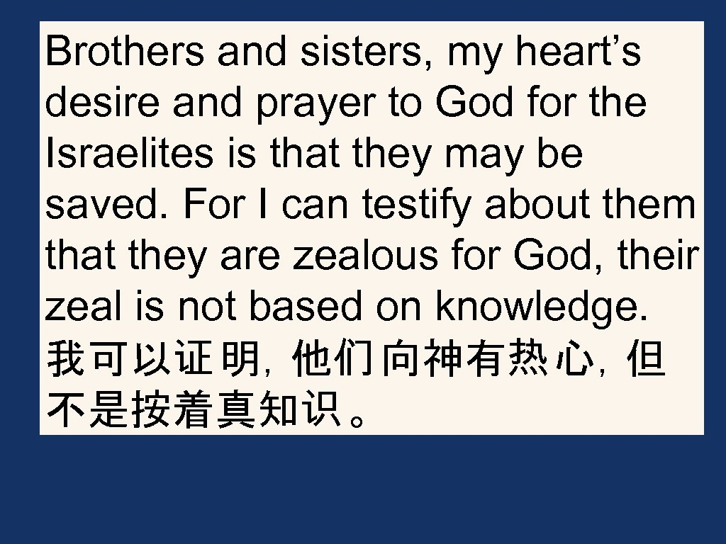Brothers and sisters, my heart's desire and prayer to God for the Israelites is