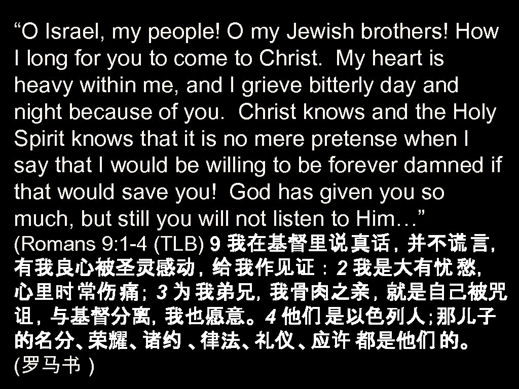 """O Israel, my people! O my Jewish brothers! How I long for you to"