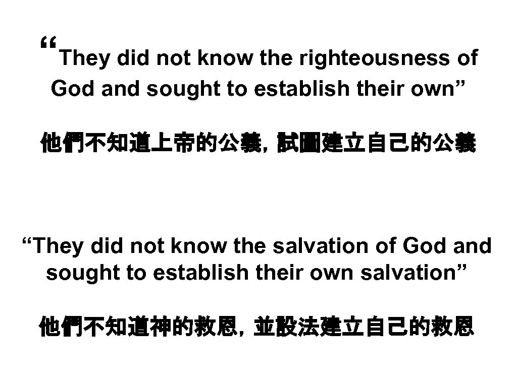 """""""They did not know the righteousness of God and sought to establish their own"""""""