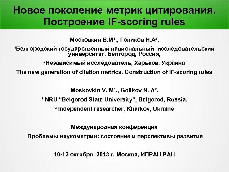 Новое поколение метрик цитирования. Построение IF-scoring rules Московкин В. М¹. , Голиков Н. А².