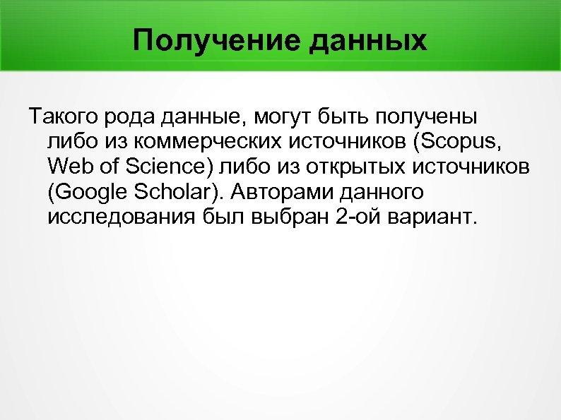 Получение данных Такого рода данные, могут быть получены либо из коммерческих источников (Scopus, Web
