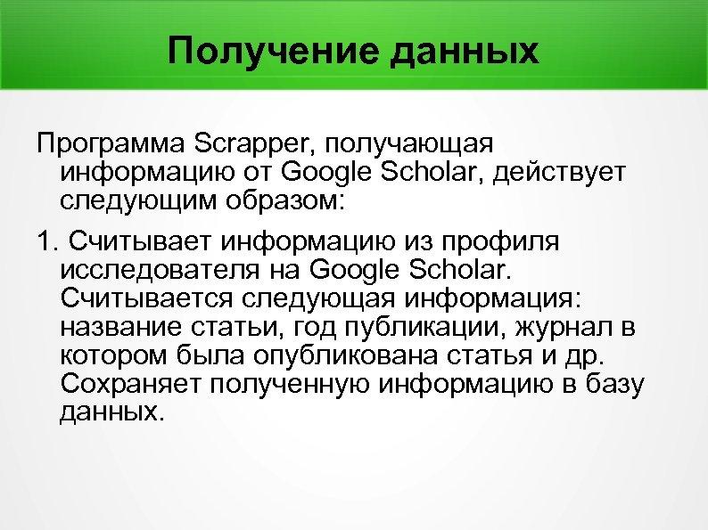 Получение данных Программа Scrapper, получающая информацию от Google Scholar, действует следующим образом: 1. Считывает