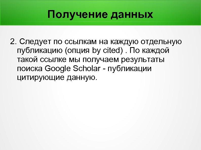 Получение данных 2. Следует по ссылкам на каждую отдельную публикацию (опция by cited). По