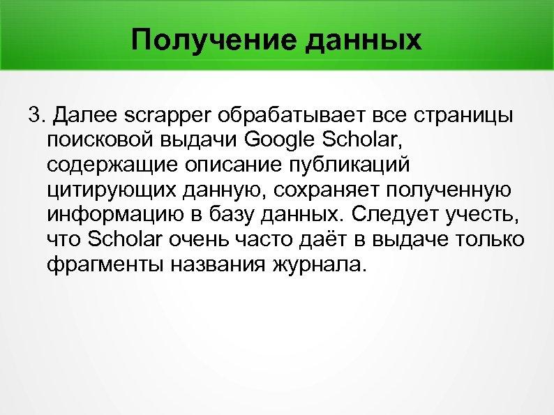 Получение данных 3. Далее scrapper обрабатывает все страницы поисковой выдачи Google Scholar, содержащие описание