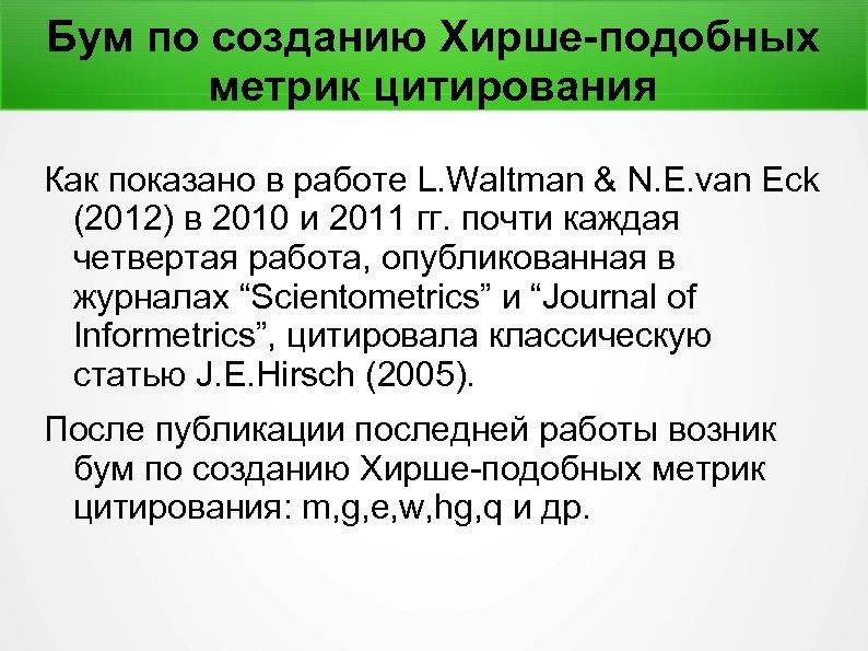 Бум по созданию Хирше-подобных метрик цитирования Как показано в работе L. Waltman & N.