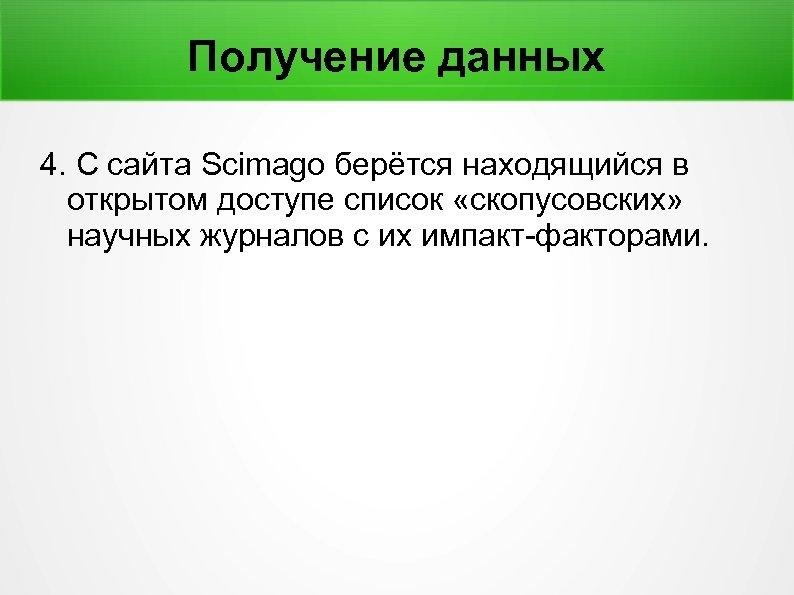 Получение данных 4. С сайта Scimago берётся находящийся в открытом доступе список «скопусовских» научных