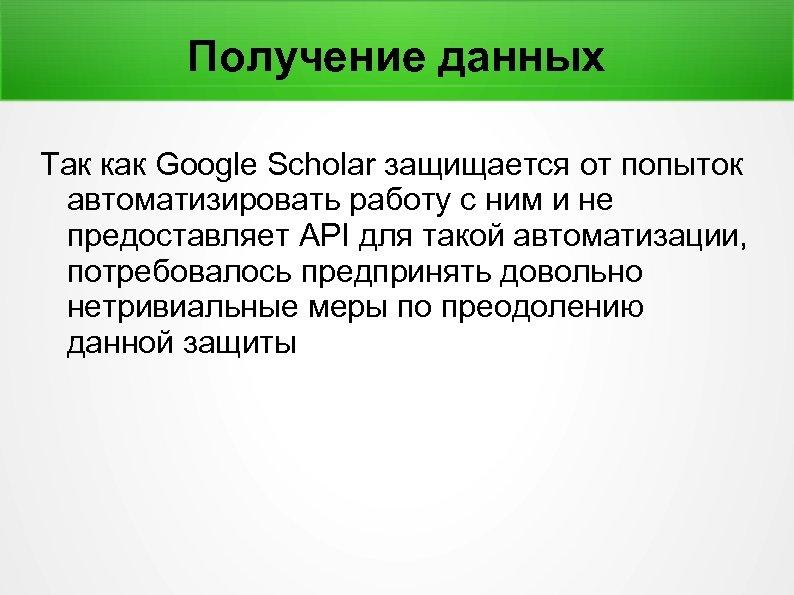 Получение данных Так как Google Scholar защищается от попыток автоматизировать работу с ним и
