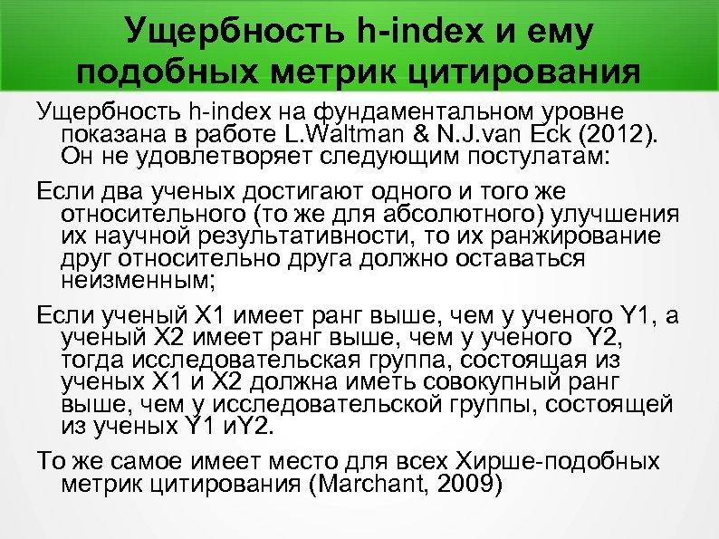 Ущербность h-index и ему подобных метрик цитирования Ущербность h-index на фундаментальном уровне показана в