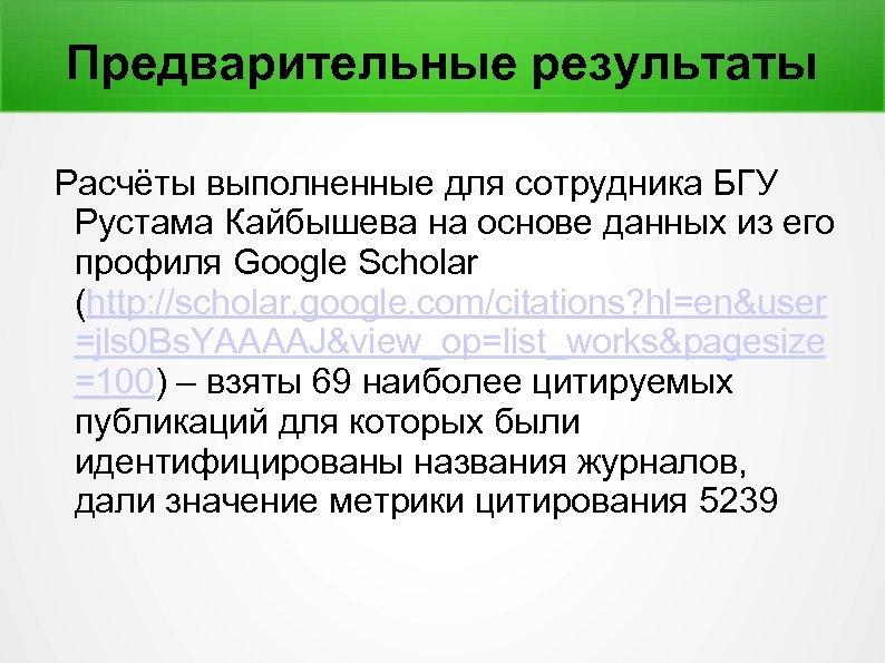 Предварительные результаты Расчёты выполненные для сотрудника БГУ Рустама Кайбышева на основе данных из его
