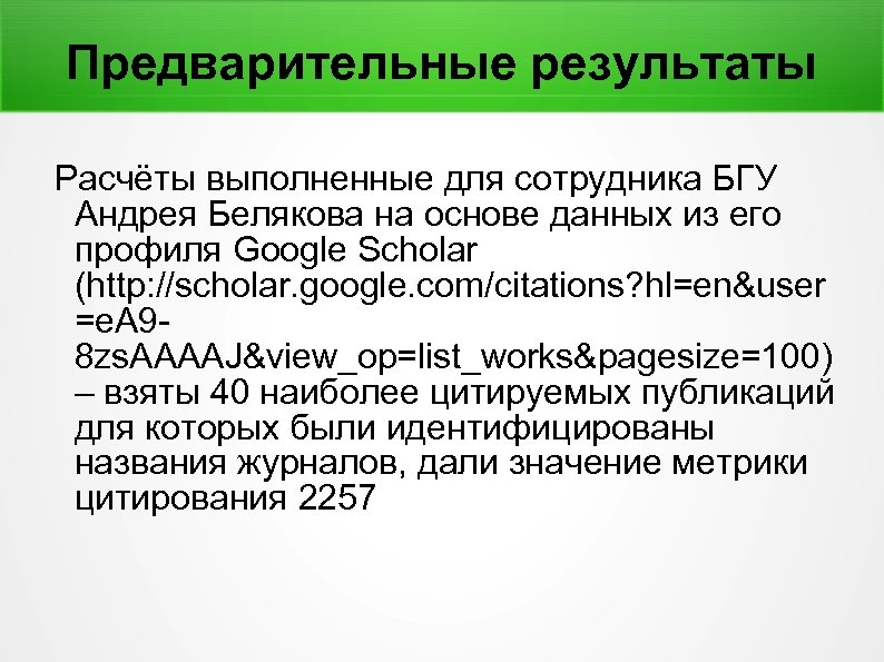 Предварительные результаты Расчёты выполненные для сотрудника БГУ Андрея Белякова на основе данных из его