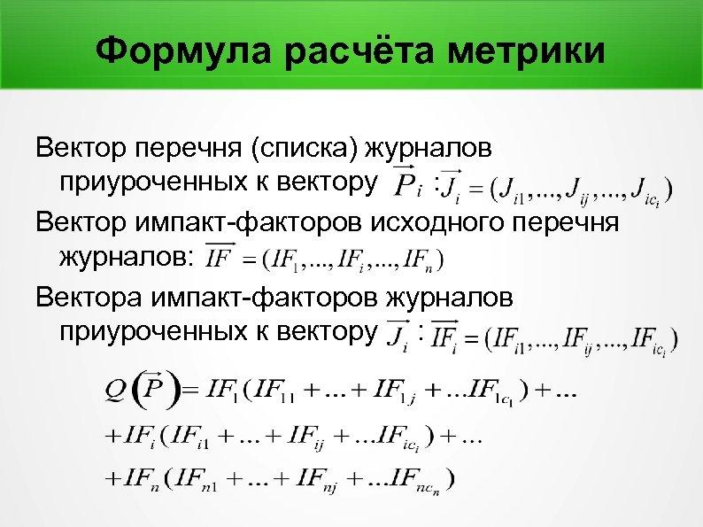 Формула расчёта метрики Вектор перечня (списка) журналов приуроченных к вектору : Вектор импакт-факторов исходного
