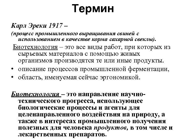 Термин Карл Эреки 1917 – (процесс промышленного выращивания свиней с использованием в качестве корма