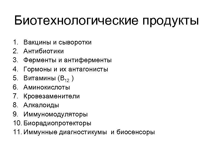 Биотехнологические продукты 1. Вакцины и сыворотки 2. Антибиотики 3. Ферменты и антиферменты 4. Гормоны