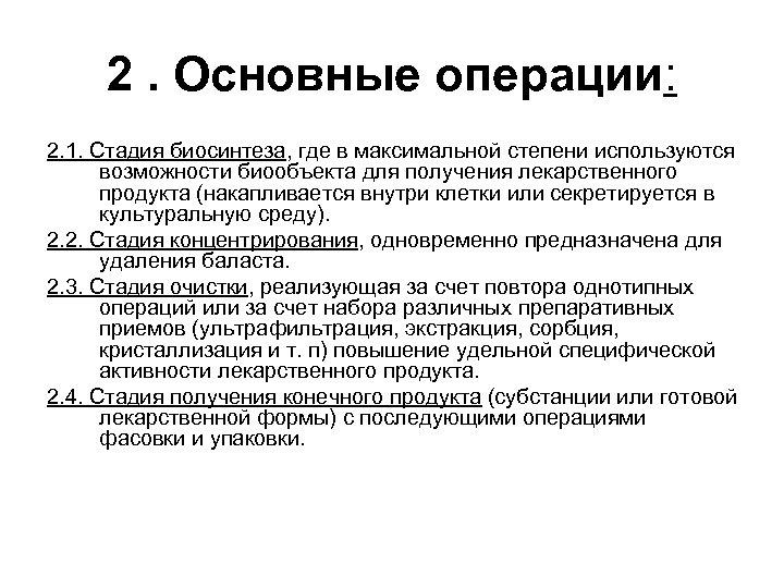 2. Основные операции: 2. 1. Стадия биосинтеза, где в максимальной степени используются возможности биообъекта