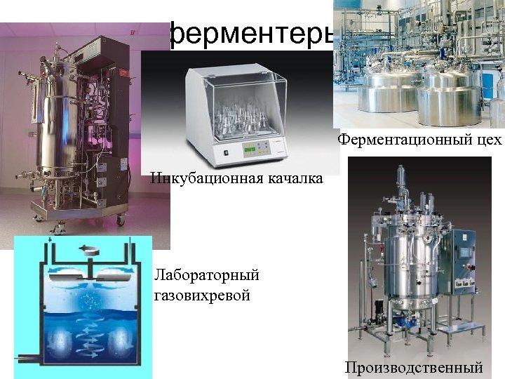 ферментеры Ферментационный цех Инкубационная качалка Лабораторный газовихревой Производственный