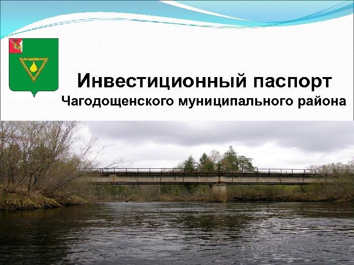 Инвестиционный паспорт Чагодощенского муниципального района