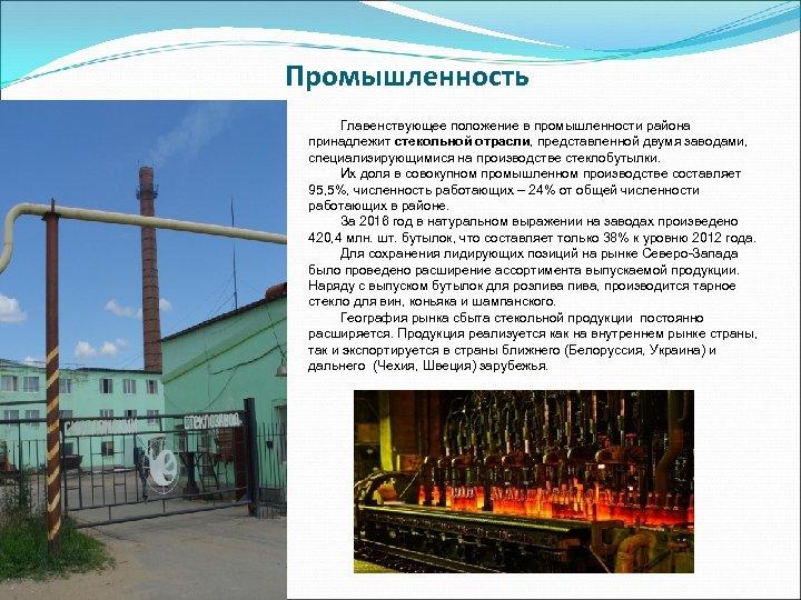 Промышленность Главенствующее положение в промышленности района принадлежит стекольной отрасли, представленной двумя заводами, специализирующимися на