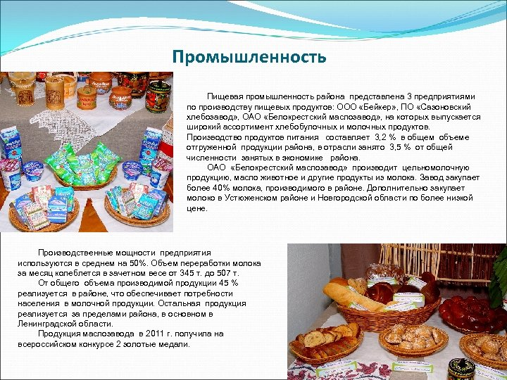 Промышленность Пищевая промышленность района представлена 3 предприятиями по производству пищевых продуктов: ООО «Бейкер» ,
