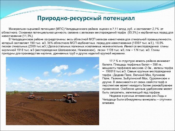 Природно-ресурсный потенциал Минерально-сырьевой потенциал (МПС) Чагодощенского района оценен в 7, 11 млрд. руб. и