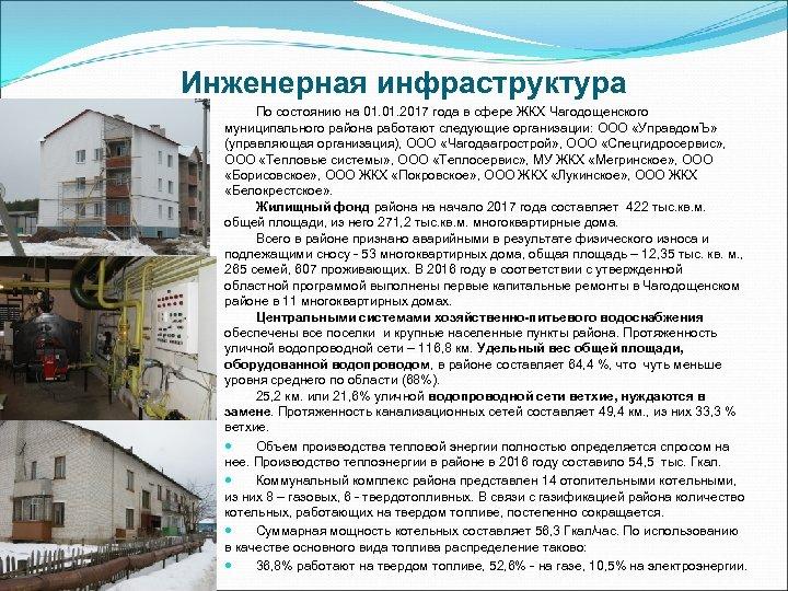 Инженерная инфраструктура По состоянию на 01. 2017 года в сфере ЖКХ Чагодощенского муниципального района