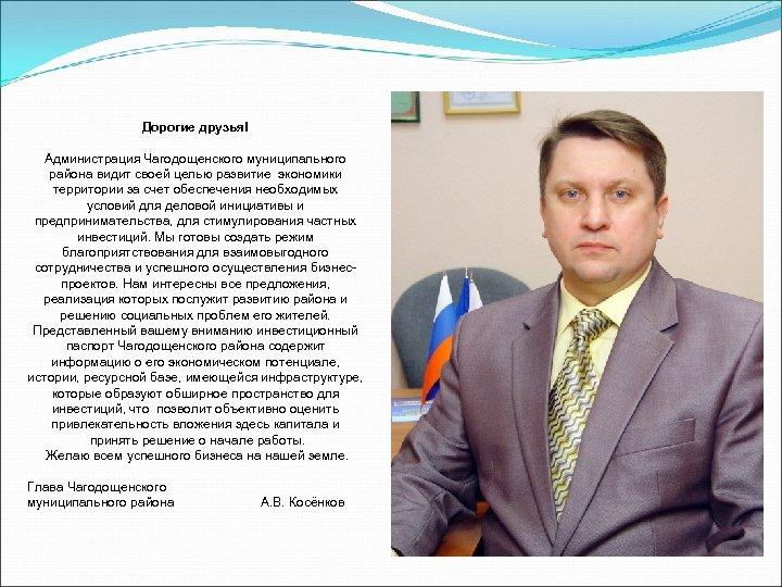 Дорогие друзья! Администрация Чагодощенского муниципального района видит своей целью развитие экономики территории за счет