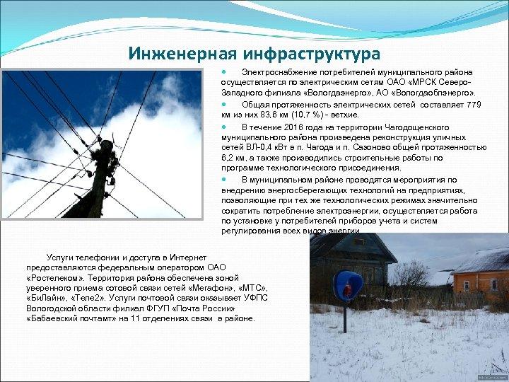 Инженерная инфраструктура Электроснабжение потребителей муниципального района осуществляется по электрическим сетям ОАО «МРСК Северо. Западного