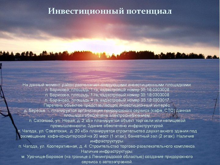 Инвестиционный потенциал На данный момент район располагает следующими инвестиционными площадками: п. Борисово, площадь 1