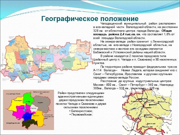Географическое положение Чагодощенский муниципальный район расположен в юго-западной части Вологодской области, на расстоянии 326
