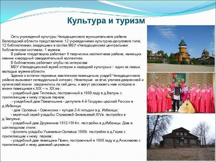 Культура и туризм Сеть учреждений культуры Чагодощенского муниципального района Вологодской области представлена: 12 учреждениями