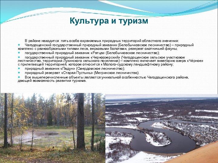 Культура и туризм В районе находится пять особо охраняемых природных территорий областного значения: Чагодощенский
