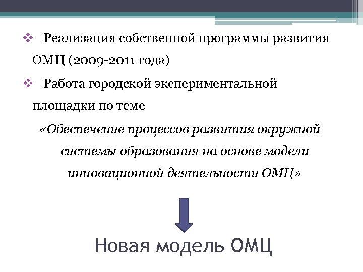 v Реализация собственной программы развития ОМЦ (2009 -2011 года) v Работа городской экспериментальной площадки
