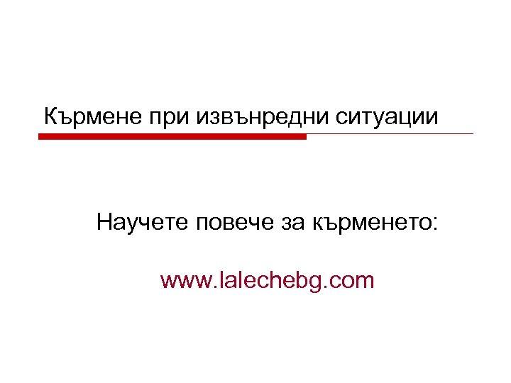 Кърмене при извънредни ситуации Научете повече за кърменето: www. lalechebg. com