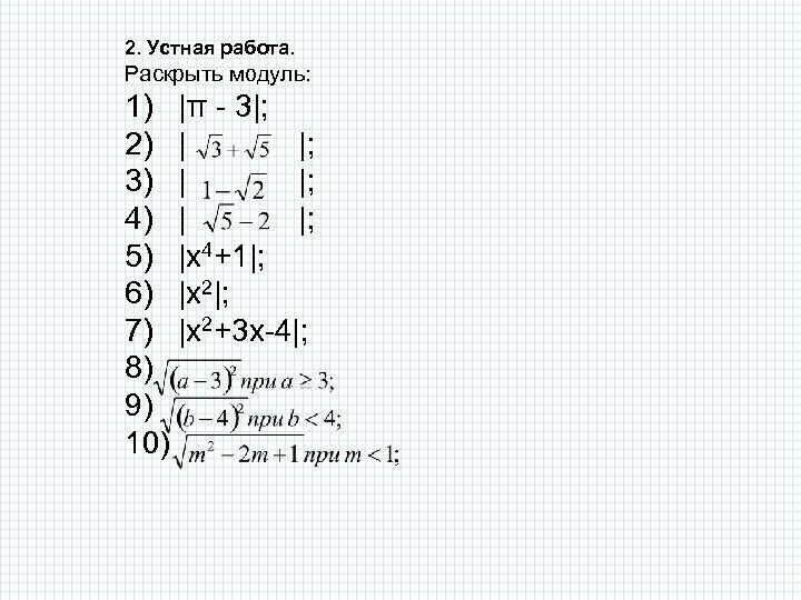 2. Устная работа. Раскрыть модуль: 1) |π - 3|; 2) | |; 3) |