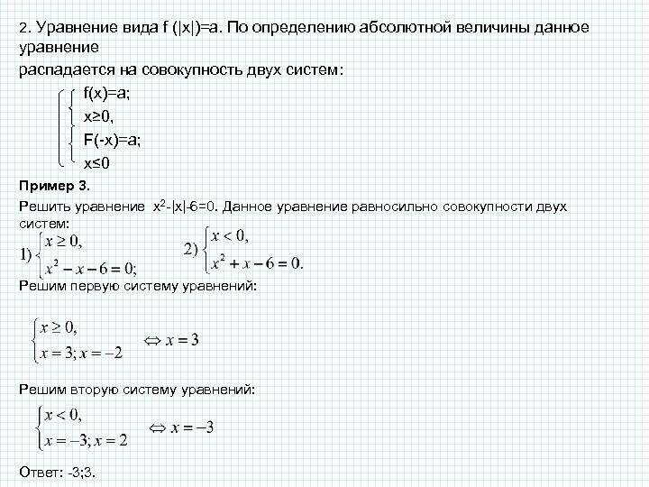 2. Уравнение вида f (|x|)=а. По определению абсолютной величины данное уравнение распадается на совокупность