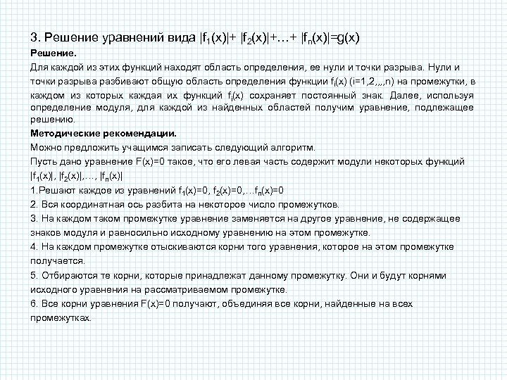 3. Решение уравнений вида |f 1(x)|+ |f 2(x)|+…+ |fn(x)|=g(x) Решение. Для каждой из этих