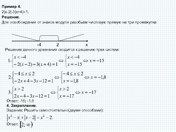 Пример 4. 2|х-2|-3|x+4|=1. Решение. Для освобождения от знаков модуля разобьем числовую прямую на три