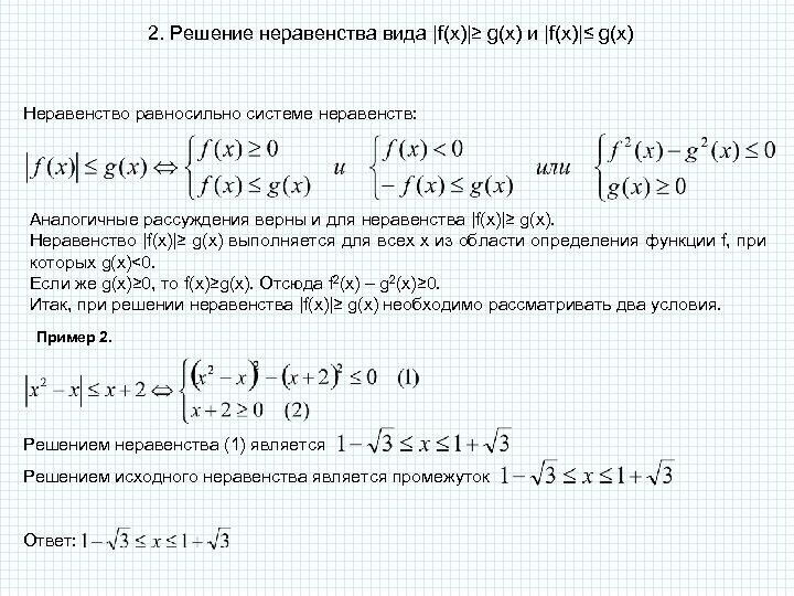 2. Решение неравенствa вида |f(x)|≥ g(x) и |f(x)|≤ g(x) Неравенство равносильно системе неравенств: Аналогичные