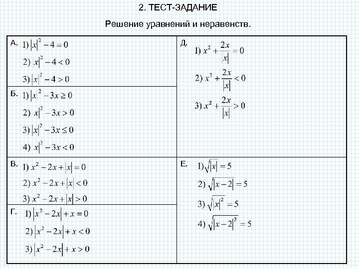 2. ТЕСТ-ЗАДАНИЕ Решение уравнений и неравенств. А. Д. Б. В. Г. Е.