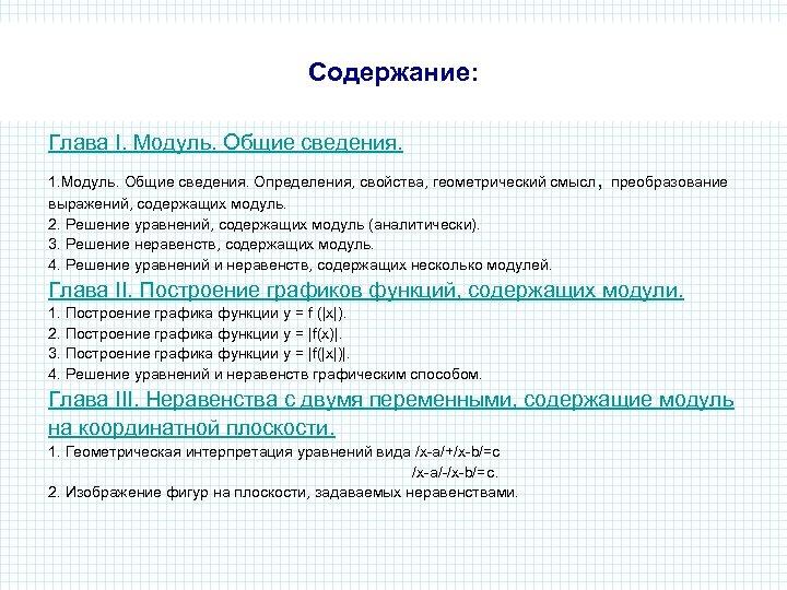 Содержание: Глава I. Модуль. Общие сведения. , 1. Модуль. Общие сведения. Определения, свойства, геометрический